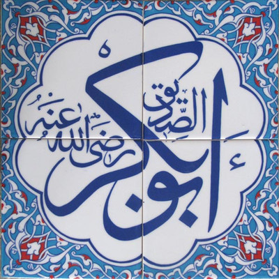 4pc Abu Bakir Mural