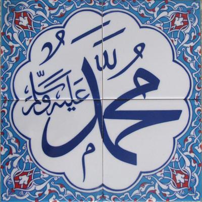 4pc Mohammed Mural