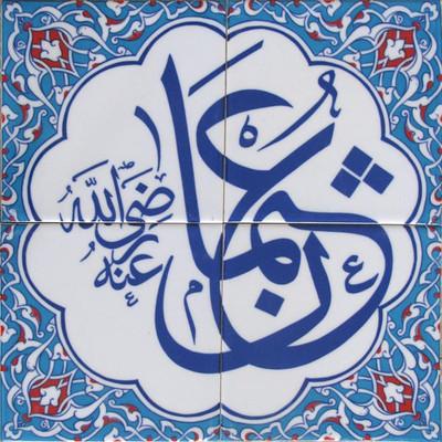 4pc Osman Mural