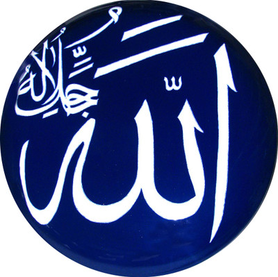 Allah (swt) Round Tile Plate