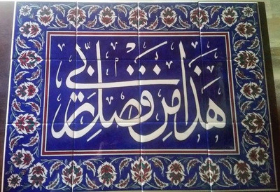 40x60 calligraphic iznik tile panel