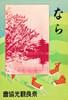 Art Prints of Nara Nara Tourist Bureau, 1930s, Travel Poster