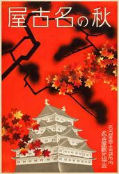Art Prints of Autumn in Nagoya, Japanese Poster, 1930s, Nagoya Tourism Bureau