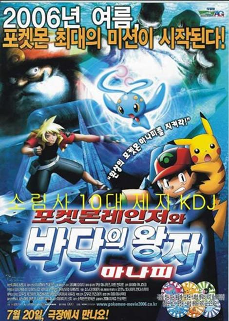 Pokemon the First Movie Movie Poster (11 x 17) - Item ...