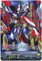 Super Dimensional Robo, Daiyusha V-EB02/OR01 OR