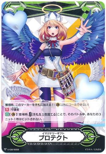 Imaginary Gift Protect Solidify Celestial, Zerachiel V-GM/0059